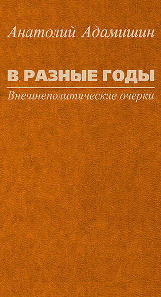 Example Of An Essay Proposal Vneshnepoliticheskie Ocherki Different Times Essays On Foreign Policy  Moscow Ves Mir  Is A Rare Account Of Moscows Foreign Relations  That  Business Law Essay Questions also Business Essays Samples The Tragedy Of Russian Foreign Policy Book Review Different Times  High School Essay Sample